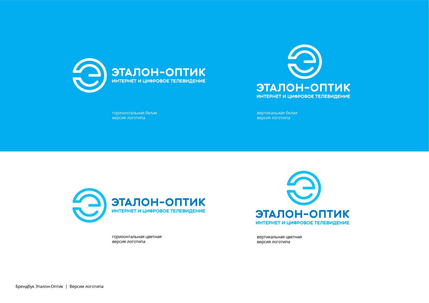 Etalon-Optic-Brandbook-02
